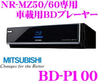 미츠비시 전기 BD-P100 NR-MZ60/NR-MZ50 접속 전용 차재용 블루 레이 디스크 플레이어