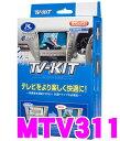 データシステム テレビキット MTV311 切替タイプ TV-KIT 【三菱 アウトランダー(PHEV含)/デリカD:5(H24.8〜)/パジェ…