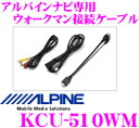 アルパイン KCU-510WM BIG X/X007/X08シリーズ用 ウォークマン/USB対応ケーブル