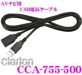 クラリオン CCA-755-500 AVナビ用USB延長ケーブル