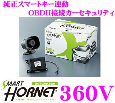 ホーネット HORNET 360V 純正スマートキー連動カーセキュリティ 【ドア/2段階衝撃センサー内蔵・128dBサイレン・イモビカッター対策機能搭載】 【CAN-BUS(OBDII)接続】