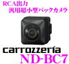 Carrozzeria ★ ND-BC7 Ultra-Compact Back Camera