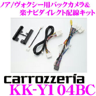 Carrozzeria ★ KK-Y104BC  Installation KIT for Splicing(Back Camera & Raku-Navi ) for Noah / Voxy (except KIRAMEKI etc.)