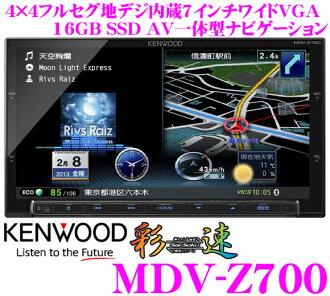 建伍★彩速导航器MDV-Z700 4*4地面数字电视广播7英寸宽大的VGA DVD/USB/SD/HDMI/Bluetooth内置AV 1具型16GB存储器导航仪