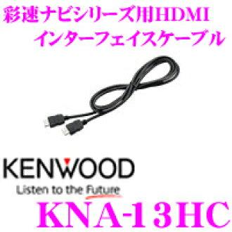 供建伍KNA-13HC MDV-Z904W/Z904使用的HDMI接口电缆