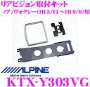アルパイン KTX-Y303VG リアビジョンスマートインストールキット 【ノア/ヴォクシー(60系)H13/11〜H19/6】 【PCX-R3500/3300...