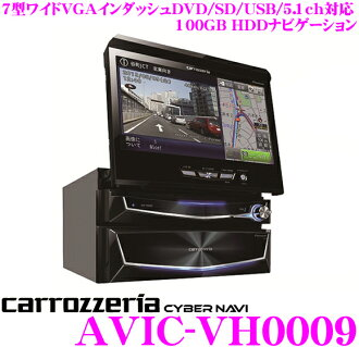 Carrozzeria ★ AVIC-VH 0009 4×4 7Inch VGA 1+1DIN HDD Navigation(Digital tuner for Digital Terrestrial Television Broadcasting built‐in)DVD/SD/USB/HDMI/5.1ch