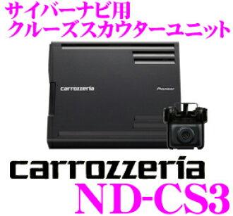 Carrozzeria ★ ND-CS3 Cyber Navi用Cruise Scouter組件