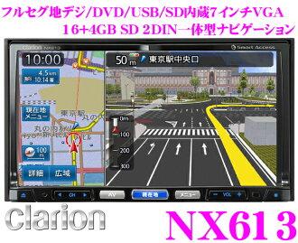歌乐★NX613 4*4地面数字电视广播调谐器内置7.0英寸宽大的VGA DVD/SD/USB内置16+4GB AV 1具型SD导航仪