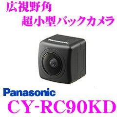 パナソニック panasonic CY-RC90KD 超小型バックカメラ 【改正道路運送車両保安基準適合/車検対応】