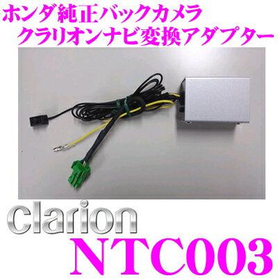 img60320239?fitin=330 330 creeronlineshop rakuten global market clarion ntc003 rear clarion reverse camera wiring diagram at gsmx.co