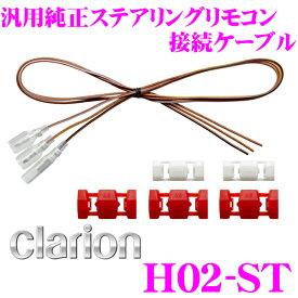 クラリオン H02-ST 汎用純正ステアリングリモコン接続ケーブル