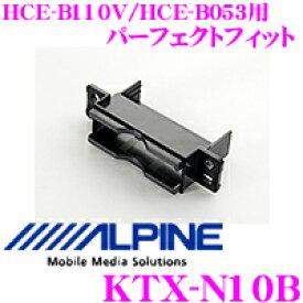 アルパイン KTX-N10B HCE-B110V/HCE-B053用 日産車用パーフェクトフィット 【日産 C26系セレナ/T32系エクストレイル/スズキ ランディ】