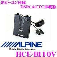 HCE-B110V