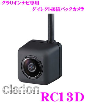 號角 ★ RC13D クラリオンナビ 直接連接超緊湊型相機