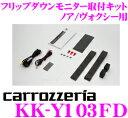 カロッツェリア KK-Y103FD 70系ノア/ヴォクシー(ハイブリッド含む)用フリップダウンモニター取付キット【TVM-FW1040-B/FW1030-B/F...