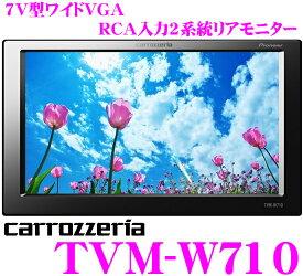 カロッツェリア TVM-W7107V型ワイドモニター【ヘッドレスト金具同梱】