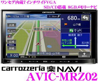 Carrozzeria ★ AVIC-MRZ02 7寸寛屏VGA・CD 導航儀(地面数字電視接収器植入) WMA/MP3/AAC/WAV/WMV/MP4/AVI