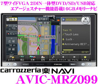 Carrozzeria ★ AVIC-MRZ099 4×4 7Inch Wide VGA Memory Navigation(Digital tuner for Digital Terrestrial Television Broadcasting built‐in) DVD video/Bluetooth/USB Air Gesture/Music Server