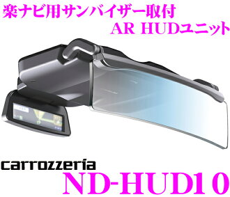 Carrozzeria ★ ND-HUD10 虚擬導航儀専用平視顕示屏 AR HUD(AVIC-MRZ099W/MRZ099/MRZ077/MRZ066/version updated MRZ009/MRZ007/MRZ007-EV)