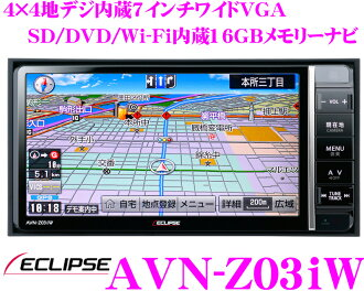 Eclipse ★ 航空 Z03iW 200 毫米寬的數位 /SD/DVD/Bluetooth/Wi-Fi ?置 7 寸寬屏 VGA 16 GB 記憶體導航是 1segment 廣播