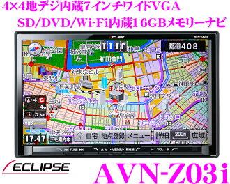 ikuripusu AVN-Z03i存储器导航仪