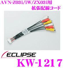 イクリプス KW-1217 AUX/Non-FADER/VIDEO OUT用拡張配線コード 【AVN-ZX03i/AVN-Z03iW/AVN-Z03i用】
