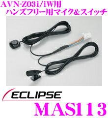 イクリプス MAS113 ハンズフリー用マイク&スイッチ 【AVN-Z03iW/AVN-Z03i用】