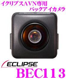 イクリプス BEC113 AVN専用超小型バックカメラ 【改正道路運送車両保安基準適合/車検対応】