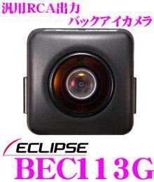 イクリプス BEC113G 汎用RCA出力超小型バックカメラ 【改正道路運送車両保安基準適合/車検対応】