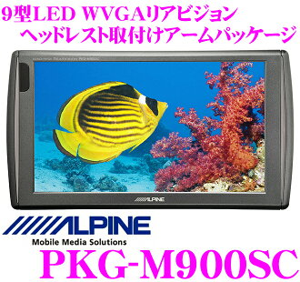 Alpine Electronics PKG-M900SC高画质WVGA LED液晶9英寸后部监视器