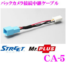 STREET Mr.PLUS CA-5 ホンダ車純正バックカメラ対応 バックカメラ接続中継ケーブル