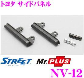 STREET Mr.PLUS NV-12トヨタ サイドパネル【トヨタ車200mmワイド用】