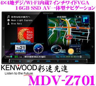 建伍 ★ 西貢快速導航系統 MDV Z701 4 x 4 的地面波數位廣播 7 英寸寬 VGA Wi-Fi/DVD/USB/SD/HDMI/藍牙?置 AV 集成 16 GB 記憶體導航