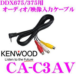 ケンウッド CA-C3AV DDX675/DDX375用 オーディオ/映像入力ケーブル
