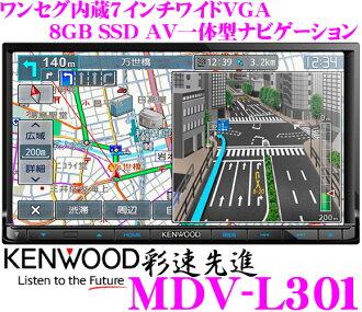 建伍 ★ 世 MDV L301 速度導航系統調諧器?置 7 英寸 WVGA CD/USB (iPod/iPhone 相容) 在棗 AV 集成記憶體導航