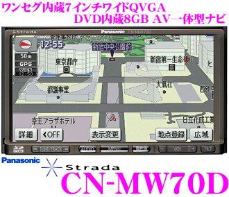 松下CN-MW70D SD存儲器導航儀