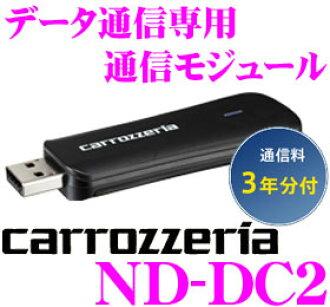 Carrozzeria ★ Data Exchange Module for Cyber Navi /Raku Navi /Raku Navi Portable(AVIC-VH0099/ZH0099W/ZH0099)