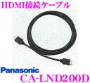 パナソニック panasonic CA-LND200D HDMI接続用中継ケーブル CN-F1XD/CN-F1D/CN-RX04WD/CN-RX04D/CN-RX03WD/CN-RX03D…