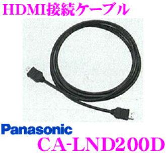 파나소닉 CA-LND200D HDMI 접속 케이블