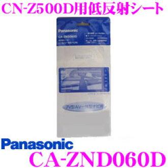 파나소닉 CA-ZND060D CN-Z500D용저반사 시트