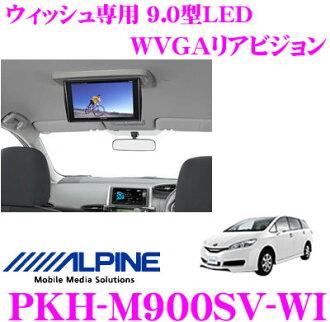 알파인 PKH-M900SV-WI위슈 전용 9형 LED WVGA 리어 비전