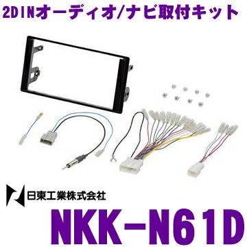 日東工業 NITTO NKK-N61D 日産 ekワゴン/ekスペース用 2DINオーディオ/ナビ取付キット