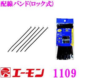 【11/1は全品P3倍】エーモン工業 1109 配線バンド(ロック式)徳用50本入り 配線コードの結束に