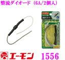 エーモン工業 1556 整流ダイオード(6A/2個入) 【電流の逆流・回り込みを防止】