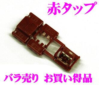 에렉트로 탭(빨강 탭) 장미 매도 0.3 sq-0. 75 sq(18-22 AWG) 대응