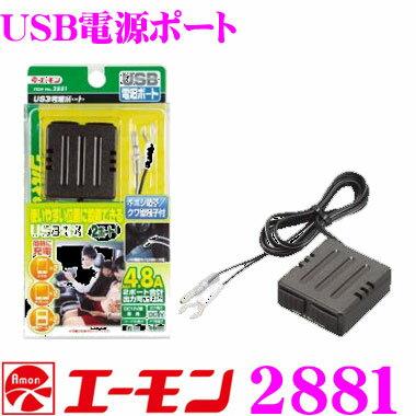 エーモン工業 2881 USB電源ポート 【車内でスマートフォンの充電やUSB機器が使用できる!】