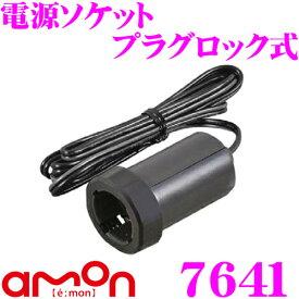 エーモン工業 7641 プラグロック式 電源ソケット DC12V車 80W以下 / DC24V車 80W以下