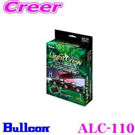 ブルコン ライトクルー ALC-110 【プリウス/アクア/フィット/セレナ等に対応 ヘッドライトの点灯・消灯を自動で操作!】