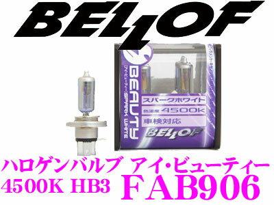 BELLOF ベロフ FAB906 HB3ハロゲンバルブ アイビューティー スパークホワイト 4500K 60⇒130W相当 【H.I.Dのベロフから H.I.D色のハロゲンバルブを!】